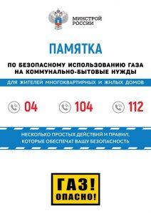 Pamyatka-posledniy-variant_1