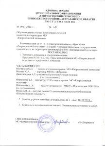 Постановление 1Б от 09.01.2020