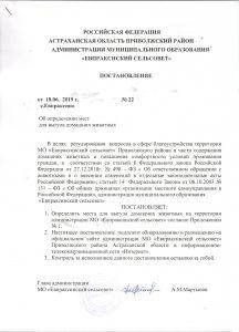 постановление с.Евпраксино 001